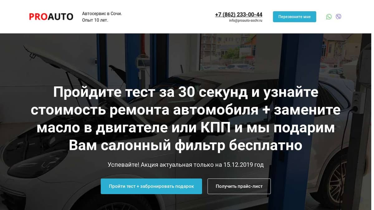 (c) Proauto-sochi.ru